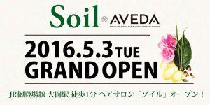 Soil AVEDA沼津店5月3日オープン!