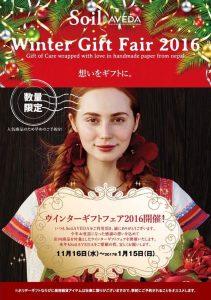 Winter Gift Fair 2016