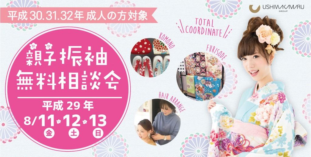 成人式振袖親子無料相談会 8/11,12,13